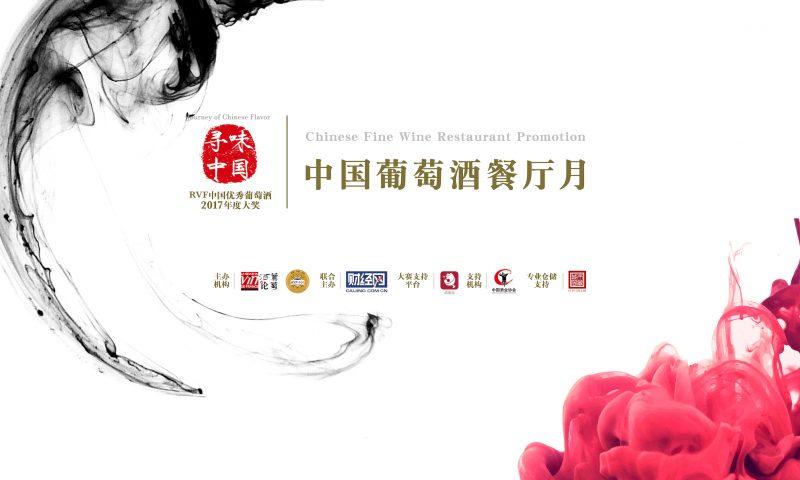 寻味中国|RVF中国葡萄酒餐厅月启动