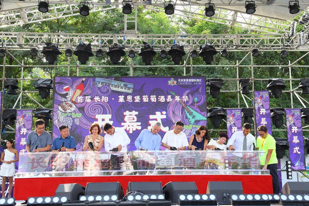 长阳·莱恩堡首届国际葡萄酒嘉年华在京开幕