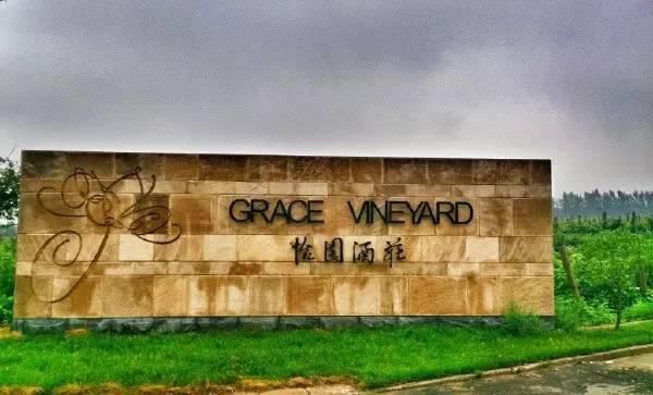 突发丨怡园酒庄拟在香港创业板上市,去年销售额5336.7万,净利润1128.5万