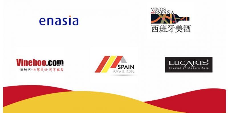 中国第五届顶级西班牙葡萄酒盛大品鉴会