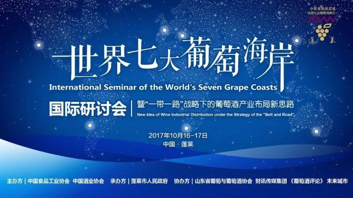 聚焦蓬莱,世界七大葡萄海岸国际研讨会在蓬莱举办