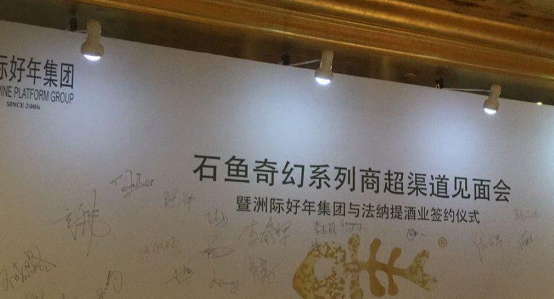 在超市方寸间彰显品牌力量,洲际好年集团VS法纳提酒业签约仪式