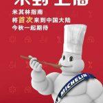 陆江乱语,中国大陆首个米其林三星餐厅大厨跳槽