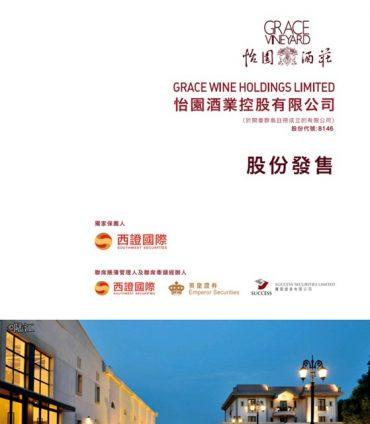 中国精品葡萄酒标杆酒庄,山西怡园本月底将在香港创业板上市