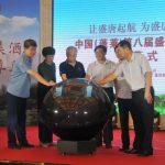中国(蓬莱)第八届盛唐美酒节开幕式在国宾酒庄盛大举行