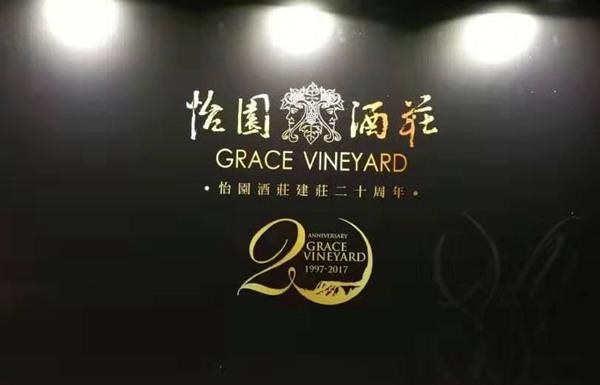 中国首家上市精品葡萄酒庄怡园酒业公布2018年报,每股盈利同比增长273%