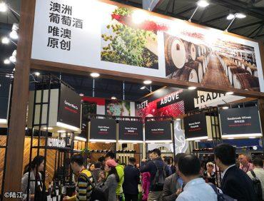 2019 澳大利亚葡萄酒管理局中国区路演大型品鉴会