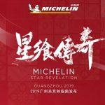2019广州米其林指南今天正式发布, 终于有了首家米其林二星餐厅,附完整榜单!