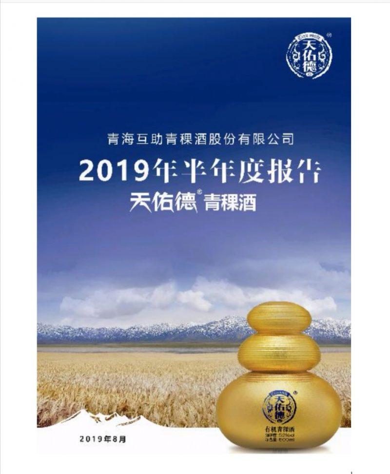 【区域性酒品牌突围不易】酒类上市公司青青稞酒公布中报。