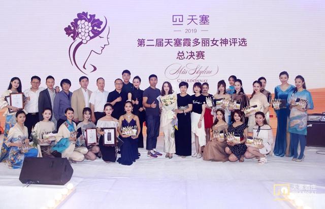 天塞霞多丽女神全国总决赛在北京落幕