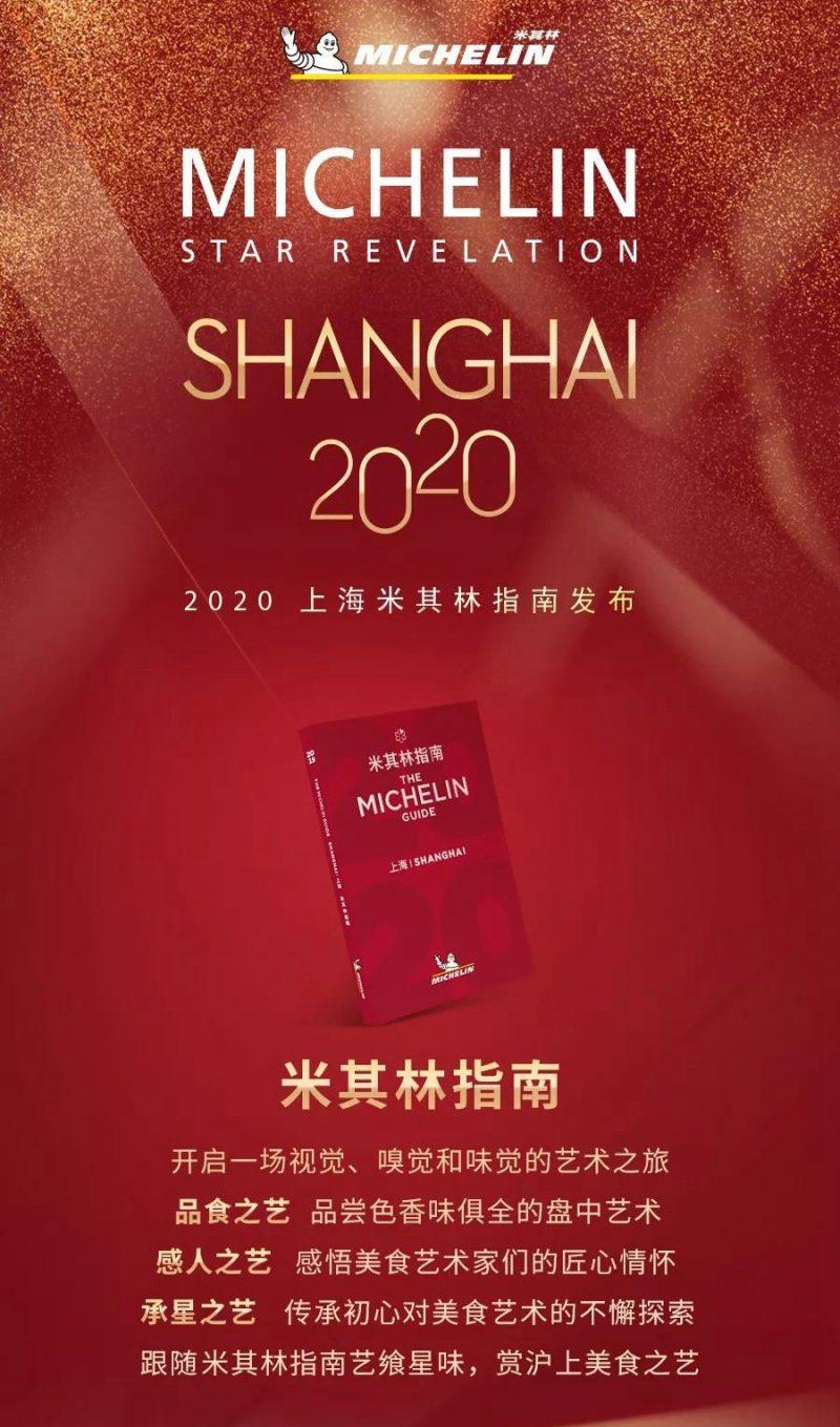 米其林指南2020上海最新榜单发布,唐阁两年从三星跌至一星