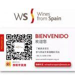 2019年度顶级西班牙葡萄酒盛大品鉴会即将重磅开幕!