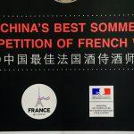 2019中国最佳法国酒侍酒师大赛圆满落幕,三强诞生