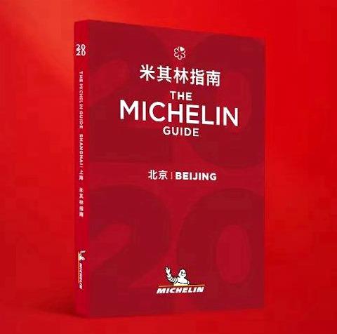 首版(2020)北京米其林指南完整榜单正式发布,附完整星级餐厅列表,必比登餐厅,餐盘餐厅列表