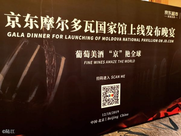 【酒业快讯】京东举办摩尔多瓦国家馆上线发布晚宴