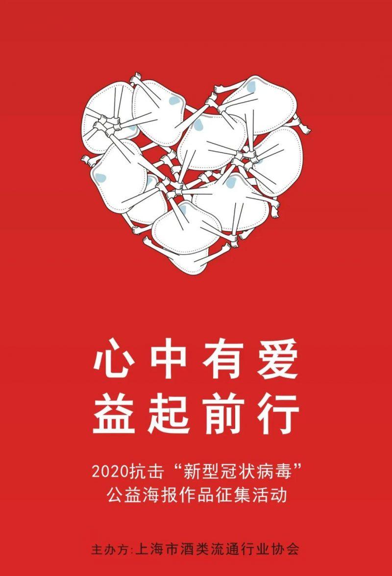 """2020 抗击""""新型冠状病毒""""公益海报作品评选结果公布"""